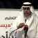 مناسبات | كلمة مدير مدارس الرياض أ. عبدالرحمن الغفيلي في حفل افتتاح مؤتمر أدفانسيد