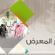 تقرير | أبرز أخبار وأحداث المعرض والمؤتمر الدولي السابع للتعليم العالي
