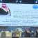 موجز التعليم | افتتاح المؤتمر العالمي الثاني لحلول القيادة والسيطرة برعاية سمو ولي العهد