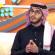 ضيف #عين_التعليم | المبتعث السعودي معاذ بوعائشة